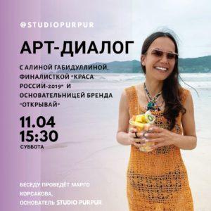 Арт-диалог с Алиной Габидулиной